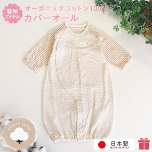 オーガニックコットン 日本製 新生児 赤ちゃんのツーウェイオール ベビー服 19511|babynetshop