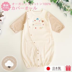 オーガニックコットン 新生児 ベビー 赤ちゃんのツーウェイオール カバーオール 日本製|babynetshop