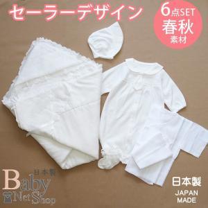 セーラー風デザイン 春秋素材 新生児ベビードレス おくるみアフガン 肌着付き6点セット 225026|babynetshop