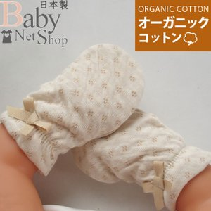 厚手の柔らか接結ニット♪オーガニックコットン ベビーミトン 日本製 新生児赤ちゃんにおすすめ|babynetshop