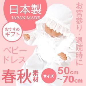定番のスムース素材のお帽子付きドレスオール♪ 表示サイズは50から70センチ 着用期間は、新生児から...