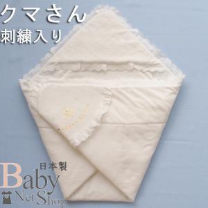 ベビーアフガン おくるみ 柔らかパイル地 日本製 新生児 赤ちゃん用品|babynetshop