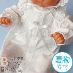 お宮参り 退院時におすすめ ベビードレス2点セット!新生児赤ちゃんのセレモニードレス|babynetshop