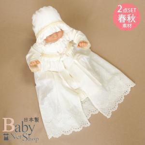 お帽子とベビードレス(ツーウェイタイプ)の2点セット   新生児赤ちゃんの退院時やお宮参りに!  表...