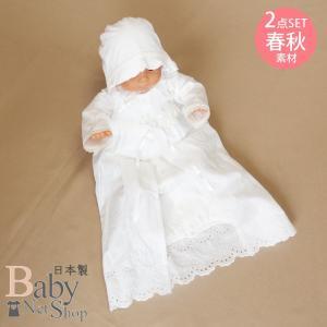 【お宮参り 新生児 退院時用 ベビードレス セレモニードレス】お帽子付き2点セット ホワイト|babynetshop
