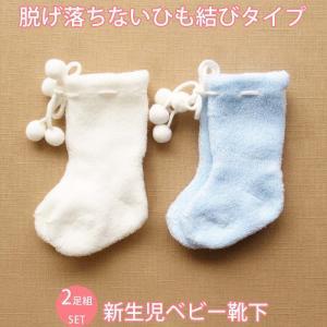 新生児用ベビーソックス ベビー用靴下 2足組 ハイソックス ホワイト・サックス babynetshop