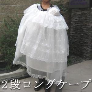 お宮参り用ロングケープ 刺繍入り 2段オーガンジー babynetshop