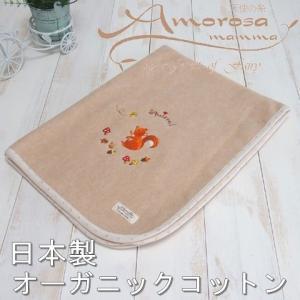 オーガニックコットン 日本製 新生児ベビー用 アフガン おくるみ フリースブランケット リス刺繍入り|babynetshop