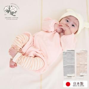 日本製 オーガニックコットン ベビー用レッグウォーマー ボーダー グレー|babynetshop