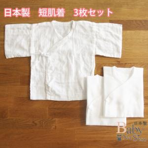 日本製 ホワイト無地 ガーゼ短肌着 3枚組セット 新生児ベビー用 babynetshop