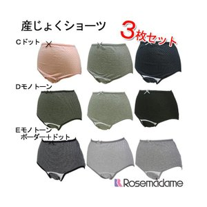 ●サイズ:産褥M〜L(ヒップ85〜103cm)  ●カラー:C(クロドット×ピンクドット×グレードッ...