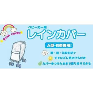 ベビーカー用レインカバー A型・B型兼用(メール便)