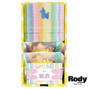 内祝い 女の子(名入れ)Rody(ロディ)スイーツ&タオル詰合せBOX