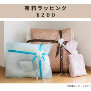 有料ラッピング 200円(税込)  ラッピングご希望の方は必ずラッピングしたい商品と一緒に お買い物...