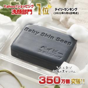 期間限定\クーポンで500円OFF/洗顔部門1位「ベイビーちゃん」某モールで総合1位獲得 洗顔せっけん 毛穴 敏感肌 ベイビースキンソープ 石鹸