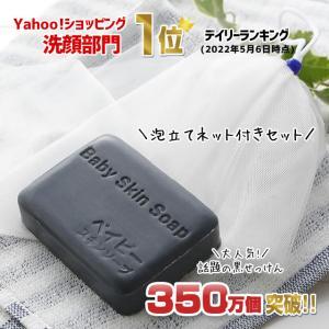 ベイビーちゃんは洗顔だけでなく全身にもご使用になれます。  このベイビーちゃんは、昔から肌に良いとさ...
