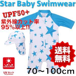 赤ちゃん 水着 男の子 ベビー 子供 上下 星柄 スイミング プール 帽子付き 70〜100サイズ Babystity