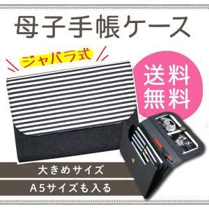 母子手帳ケース ジャバラ A5 大きめ ブラック デニム 化粧箱入り 送料無料 Babystity (ボーダー×デニム)