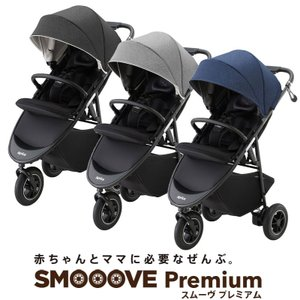 ベビーカー アップリカ 三輪ベビーカー 新生児 スムーヴ プレミアム AB|babytown