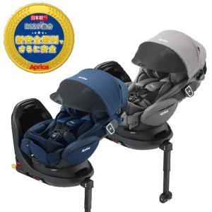 アップリカ 新生児チャイルドシート フラディア グロウ ISOFIX 360° セーフティー プレミアム|babytown