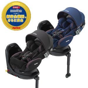 アップリカ 新生児チャイルドシート フラディア グロウ ISOFIX 360° セーフティー 在庫限...