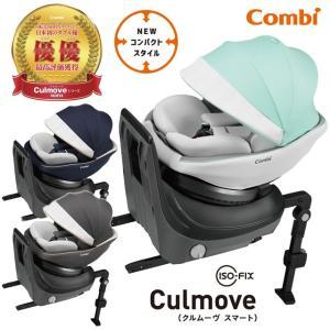 コンビ 新生児チャイルドシート クルムーヴ スマート ISOFIX エッグショック JL-590|babytown