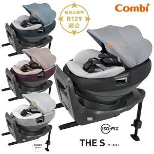 コンビ 新生児チャイルドシート ホワイトレーベル THE S(ザ・エス) ISOFIX エッグショック ZA-670|babytown