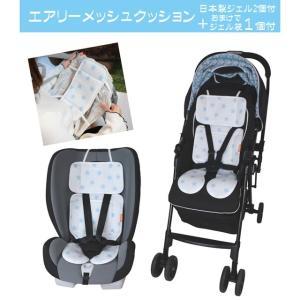 イマージ エアリーメッシュクッション 日本製ジェル2個付き+1個(おまけつき) ベビーカーオプション/チャイルドシートオプション/抱っこ紐オプション babytown