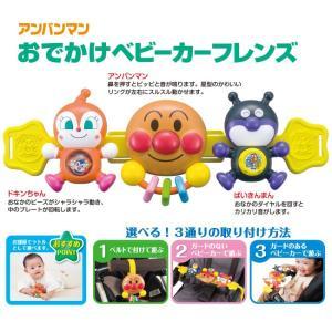 アンパンマンおでかけベビーカーフレンズ アガツマ アンパンマン おもちゃ|babytown