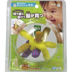 TB083 一度掴んだら止まらない 持ち替え遊びで脳が育つ ピープル ノンキャラ良品 5・6ヶ月からのおもちゃ|babytown