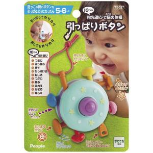 TB027 10コの指先遊びで脳の体操 引っぱりボタン ピープル ノンキャラ良品 5・6ヶ月からのおもちゃ 4977489021979|babytown