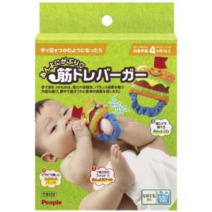 TB152 あんよにがぶり 筋トレバーガー ピープル ノンキャラ良品 4ヶ月からのおもちゃ|babytown