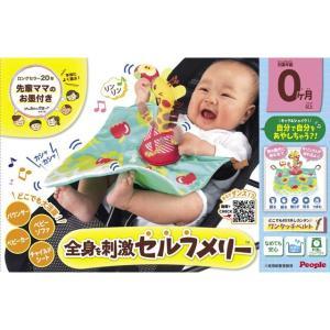ピープル うちの赤ちゃん世界一 全身を刺激セルフメリー 0ヶ月からのおもちゃ|babytown
