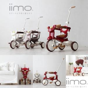 三輪車 イーモ iimo 折り畳める三輪車 tricycle #02|ベビータウン