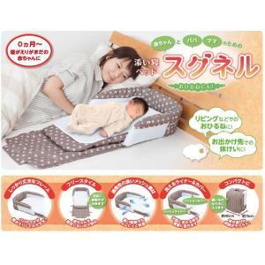 日本育児 添い寝ベッド スグネル|babytown