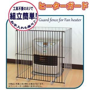 石油・ガスファンヒーター用 ヒーターガード NHG-5655FS (永田金網)