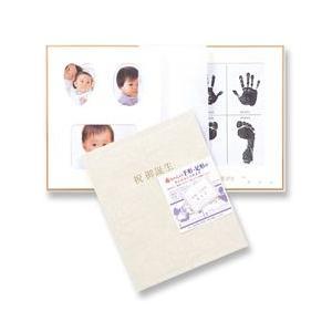 手形足形セット 赤ちゃんのお誕生記録 babytown