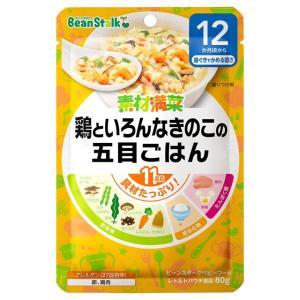 ビーンスターク ベビーフード 素材満菜 鶏といろんなきのこの五目ごはん 12か月ごろからの離乳食 K0BE 1歳〜