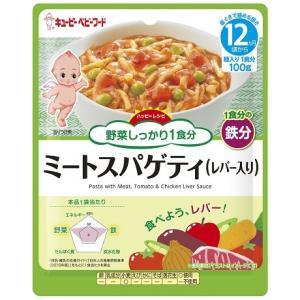 1食分の野菜と鶏レバーを一緒に煮込み、りんごの甘味を加えたミートスパゲティです。 赤ちゃんの味覚形成...