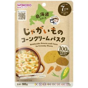 和光堂 北海道シリーズ じゃがいものコーンクリームパスタ 80g 5か月ごろからの離乳食 (赤ちゃん・ベビーフード・レトルトパウチ)|babytown