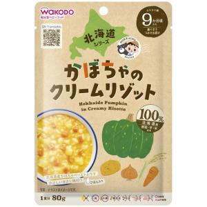 和光堂 北海道シリーズ かぼちゃのクリームリゾット 80g 9か月ごろからの離乳食 (赤ちゃん・ベビーフード・レトルトパウチ)|babytown