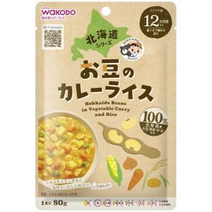 和光堂 北海道シリーズ お豆のカレーライス 80g 12か月ごろからの離乳食 (赤ちゃん・ベビーフード・レトルトパウチ)|babytown