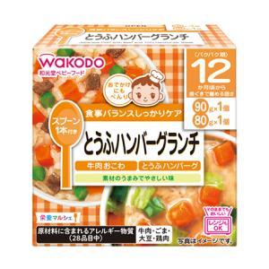 和光堂ベビーフード 栄養マルシェ とうふハンバーグランチ(新) R75 7大アレルゲン不使用 12か月/1歳ごろからの離乳食