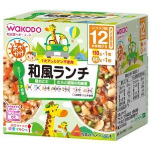 和光堂 BIGサイズの栄養マルシェ おでかけ和風ランチ (鶏おこわ/たらと根菜の和風煮) 12か月ご...