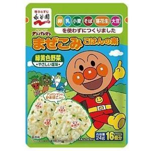 「卵・乳・小麦・そば・落花生・大豆」を使用していないまぜこみごはんの素です。具は大根葉、にんじん、か...