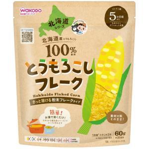 和光堂 北海道シリーズ とうもろこしフレーク 60g 5か月ごろからの離乳食 (赤ちゃん・ベビーフード)|babytown