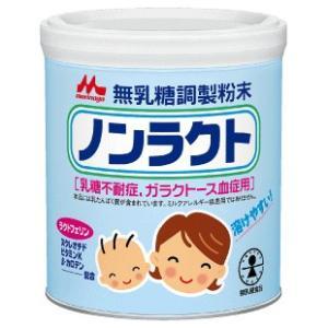 一般の育児用ミルクを飲むと下痢や腹痛などをおこすお子さまのための乳糖を含まないミルク(母乳代替食品)...