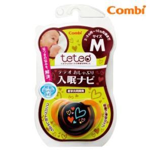 コンビ テテオおしゃぶり 入眠ナビ サイズM クールオレンジ(OR) 2・3カ月から babytown