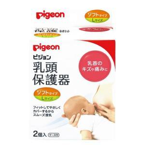 ピジョン 乳頭保護器 授乳用ソフトタイプ Lサイ...の商品画像