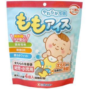 ももアイス 太ももの冷却袋 幼児・小児用 (ケンユー) babytown